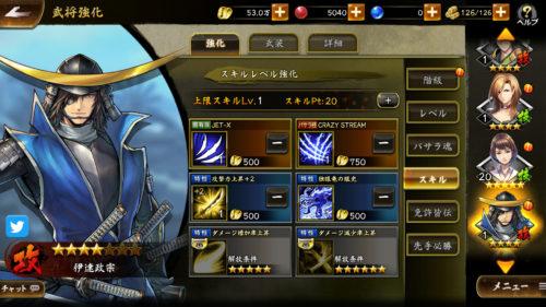 ▲スキルレベル強化画面。ほかにも武装やバサラ魂など様々な要素を強化することができる。