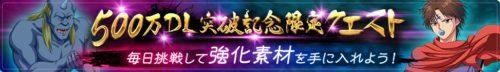 4)「1日1回限定クエスト」を開催!