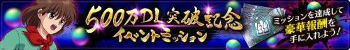 5)500万DL突破記念「イベントミッション」を開催!