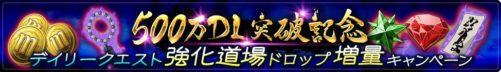 6)500万DL突破記念「ドロップ増量キャンペーン」を開催!