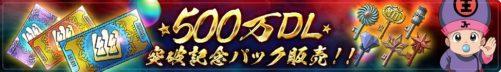 7)500万DL突破記念パックを販売!