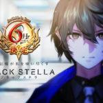 フジゲームス、新作スマホアプリ「ブラックステラ」を6月リリース決定!