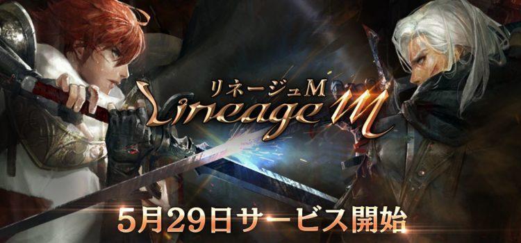 『リネージュM』日本で正式サービス開始!