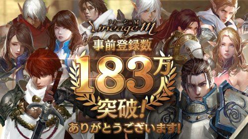 名作『リネージュM』日本で正式サービス開始!