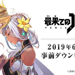 コロプラ、期待の新作「最果てのバベル」が6月11日(火)より事前ダウンロード開始を決定!