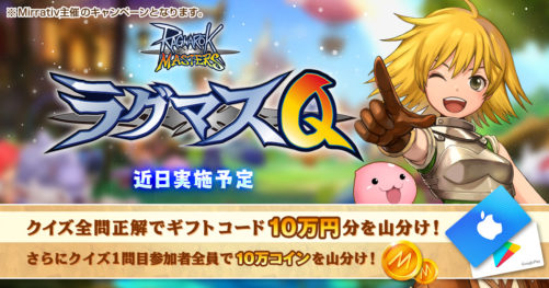 【第二弾】クイズ番組「ラグマスQ」クイズに答えてギフトコード10万円分を山分けゲット!