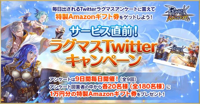 サービス直前Twitterキャンペーン