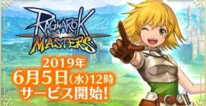 ラグナロク マスターズ、日本国内向けサービスを6月5日12時より開始を発表