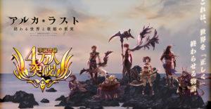 フジゲームス、新作「アルカ・ラスト」から「漆黒編」のキャラクターを追加