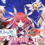 天華百剣 -斬、プリズマ☆イリヤとのコラボイベントを7月中旬より開催決定!