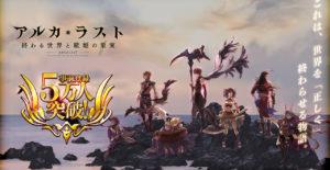 フジゲームス、『アルカ・ラスト 終わる世界と歌姫の果実』の公式サイトにてシステムページを更新!気になる「戦争」システムなど
