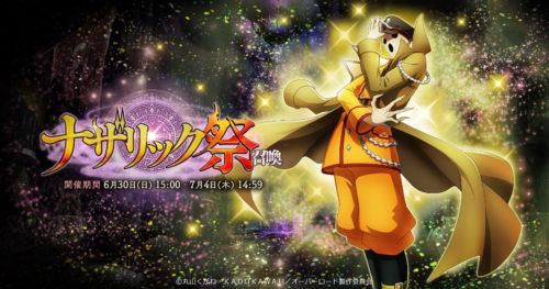 6月30日15時より「ナザリック祭」開催! 限定★5キャラクター「パンドラズ・アクター」が登場