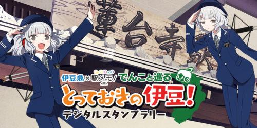 伊豆急行 × 駅メモ!コラボ 企画!2019 『でんこと巡る と って おきの 伊豆! デジタルスタンプラリー 』 を開催!