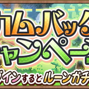 『アヴァベル ルピナス』最大160連ガチャが無料! カムバックキャンペーンを開催!