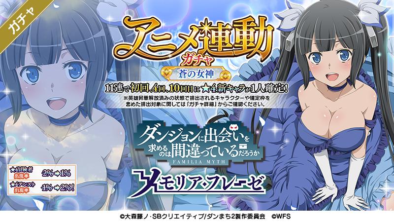 「アニメ連動ガチャ 蒼の女神」開催