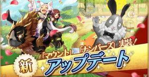 アルケミアストーリー、魔物やモノに乗れる新機能「マウント」を実装!