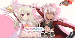 天華百剣-斬- 『Fate/kaleid liner Prisma☆Illya プリズマ☆ファンタズム』コラボを開始!