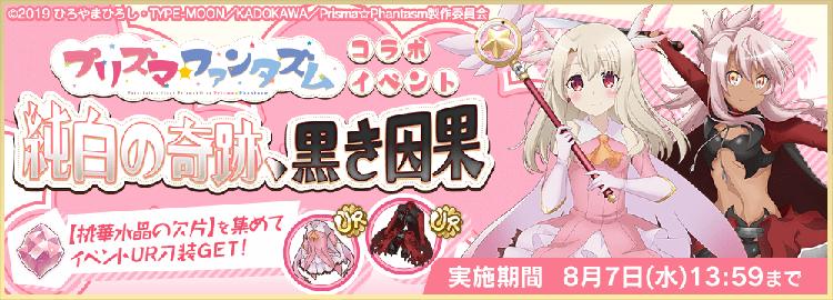 『プリズマ☆ファンタズム』コラボイベント「純白の奇跡、黒き因果」
