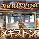 トーラムオンライン、4周年を記念したイベント「4th Anniversary」を開催!最大10,000円相当のアイテムが手に入る「4周年記念勲章」も