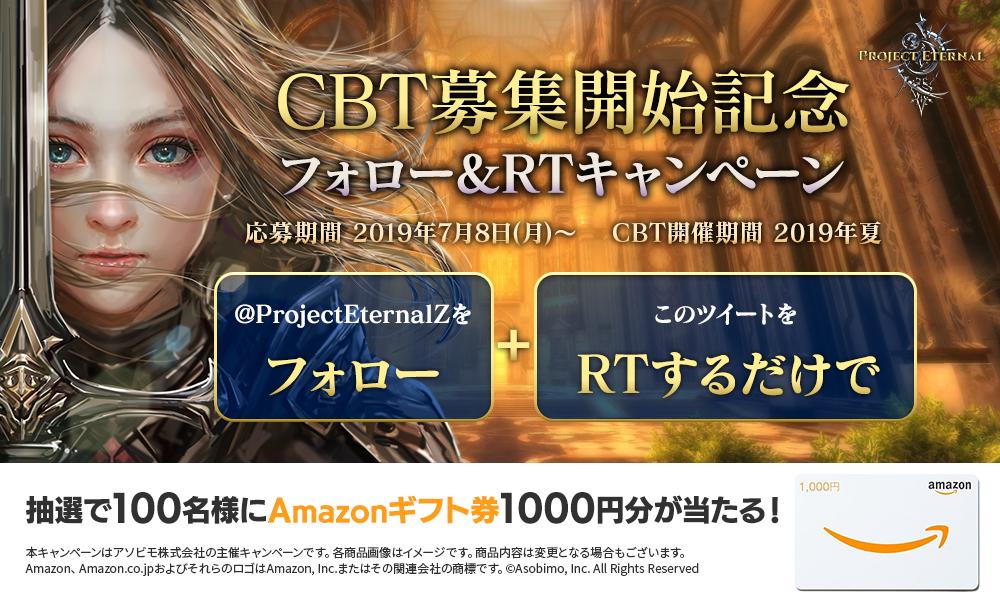 『プロジェクト エターナル』フォロー&RTキャンペーン概要