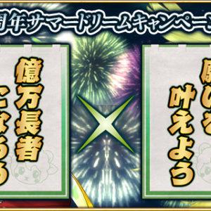 アヴァベルオンラインにて合計350万円相当の35,000魔石が当たる「サマードリームキャンペーン」開催!