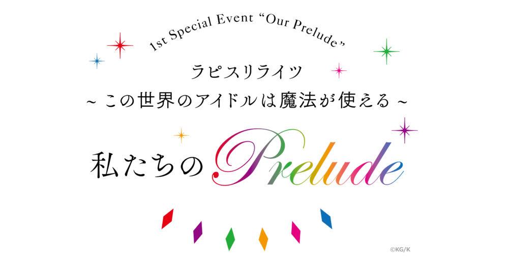 「ラピスリライツ」初単独イベント「私たちのPrelude」の一部を生配信決定!
