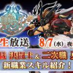 『アルケミアストーリー』公式生放送ぶて新職業「決闘士」「勇士」を大特集!