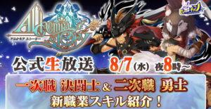 『アルケミアストーリー』公式生放送にて新職業「決闘士」「勇士」を大特集!
