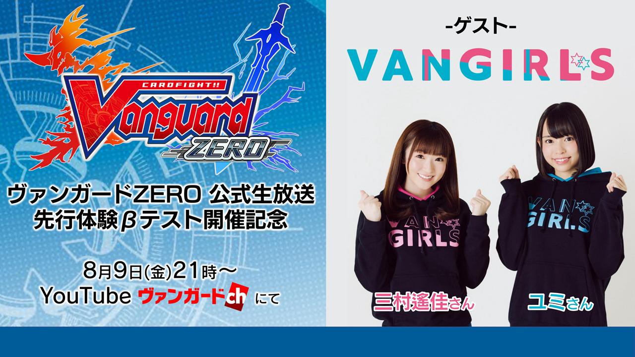 ヴァンガードZERO 公式生放送~先行体験β テスト開催記念~