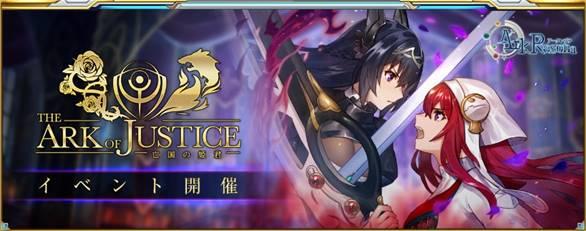シナリオイベント「The Ark of Justice ~亡国の姫君~」開催