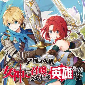 『アヴァベル~女神に召喚されたら英雄だった件~』がゲームに先駆けてオリジナル小説を公開!毎週更新の連載をスタート