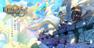 シリーズ累計1,000万人が遊んだ王道MMORPG最新作『ログレス物語(ストーリーズ)』がサービスを開始!
