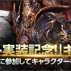 ネクソン、『DarkAvenger X』にて新規コンテンツ「死の召喚ゲート」を実装!