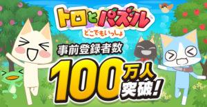 スマホアプリ『トロとパズル~どこでもいっしょ~』事前登録受付開始から2日間で100万人突破!