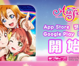 スマホアプリ「ラブライブ!スクールアイドルフェスティバル ALL STARS」のApp Store予約注文およびGoogle Play事前登録が開始!
