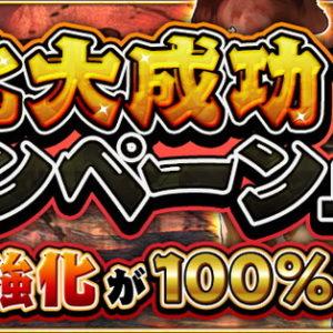 アヴァベルオンライン、武具の強化が100%大成功になるキャンペーンを期間限定で開催!
