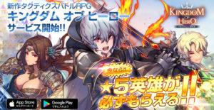 スマートフォン向け新作タクティクスバトルRPG『キングダム オブ ヒーロー』がサービス開始!