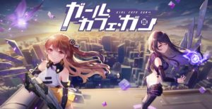 マーベラス、新作アプリ『ガール・カフェ・ガン』 サービス開始!!