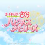 「カードキャプターさくら クリアカード編 ハピネスメモリーズ」、カウントダウン動画を公開!