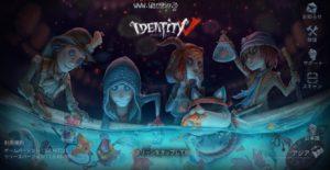 襲撃か、逃亡かーサバイバルホラーゲームアプリ「IdentityV 第五人格」
