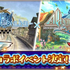 アソビモ、『トーラムオンライン』×『アルケミアストーリー』初のゲーム内コラボイベントの開催決定!