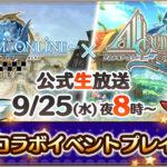 『トーラムオンライン』×『アルケミアストーリー』コラボ記念公式生放送を9月25日に実施!