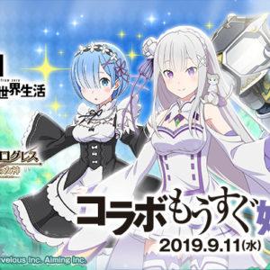 剣と魔法のログレス いにしえの女神、9月11日より「リゼロ」コラボを開催!
