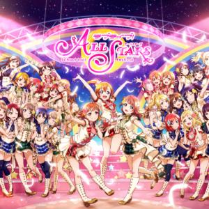 「ラブライブ!スクールアイドルフェスティバル ALL STARS」9月26日に正式サービス開始を決定!