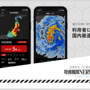 ゲヒルン、気象庁と連携した「特務機関NERV防災アプリ」を提供開始 利用者に最適な防災情報を国内最速レベルで配信