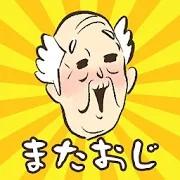 ゆるゆる脱出ゲームアプリ「またおじいちゃんがいない」