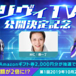 ネクソン、新作アプリ『revisions next stage』にて特別番組『リヴィTV』公開決定