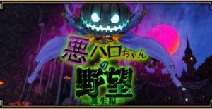 アルケミアストーリー、ハロウィンイベント「悪ハロちゃんの野望~誕生編~」開催!