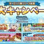 ダンメモ、10月24日(木)より新イベント「新生☆迷宮偶像」を開催