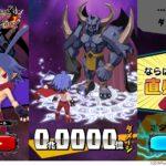 フォワードワークス、『魔界戦記ディスガイアRPG』ミニゲームで総額100万円を山分けできるキャンペーンを開始